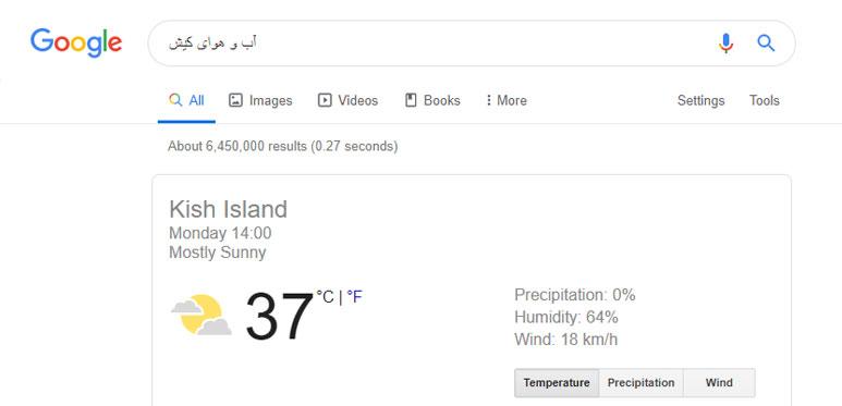 صفحه نتایج جستجو گوگل