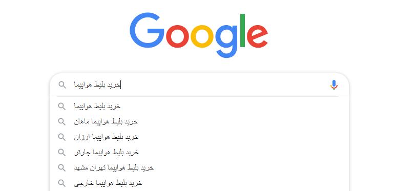 استفاده از پیشنهادات گوگل برای ایده گرفتن